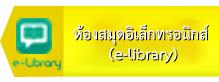 bn-e-library.jpg